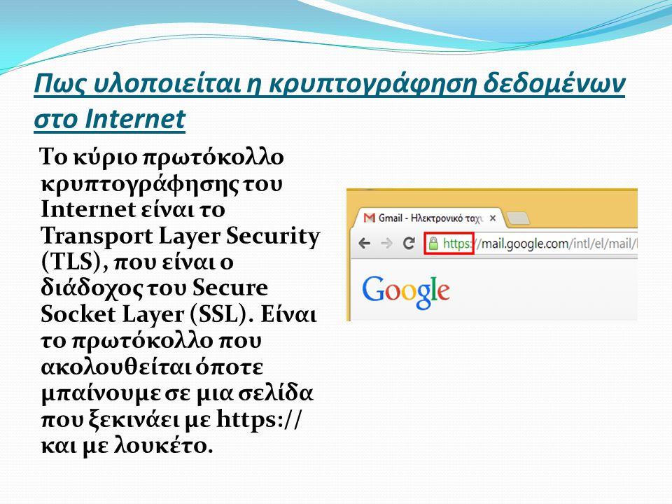 Πως υλοποιείται η κρυπτογράφηση δεδομένων στο Internet Το κύριο πρωτόκολλο κρυπτογράφησης του Internet είναι το Transport Layer Security (TLS), που εί