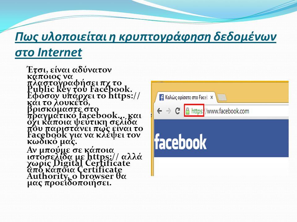 Έτσι, είναι αδύνατον κάποιος να πλαστογραφήσει πχ το Public key του Facebook. Εφόσον υπάρχει το https:// και το λουκέτο, βρισκόμαστε στο πραγματικό fa