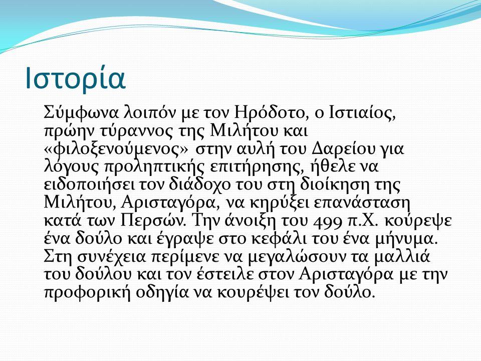 Ιστορία Σύμφωνα λοιπόν με τον Ηρόδοτο, ο Ιστιαίος, πρώην τύραννος της Μιλήτου και «φιλοξενούμενος» στην αυλή του Δαρείου για λόγους προληπτικής επιτήρ