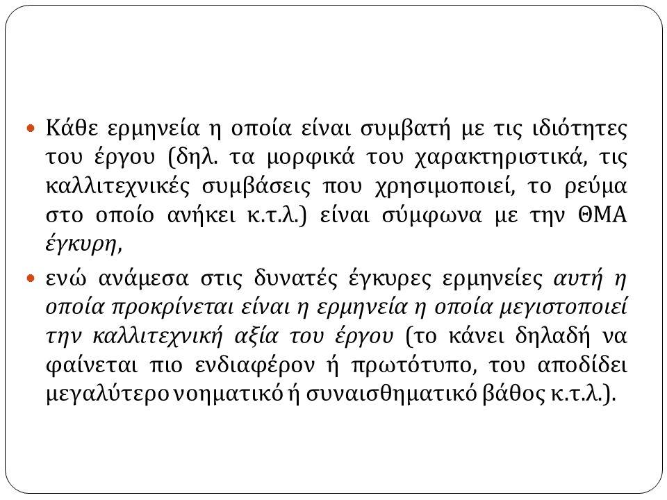 Κάθε ερμηνεία η οποία είναι συμβατή με τις ιδιότητες του έργου ( δηλ.