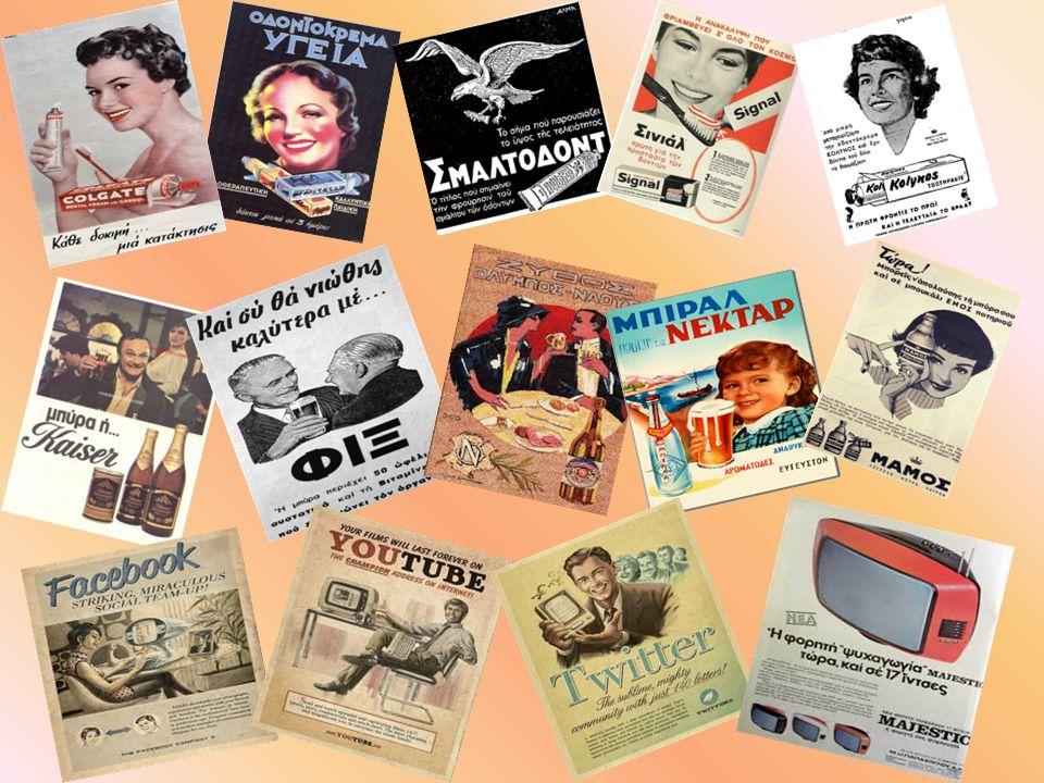 Η διαφήμιση αποτελεί μια μορφή επικοινωνίας για ένα προϊόν/ιδέα/αγαθό.