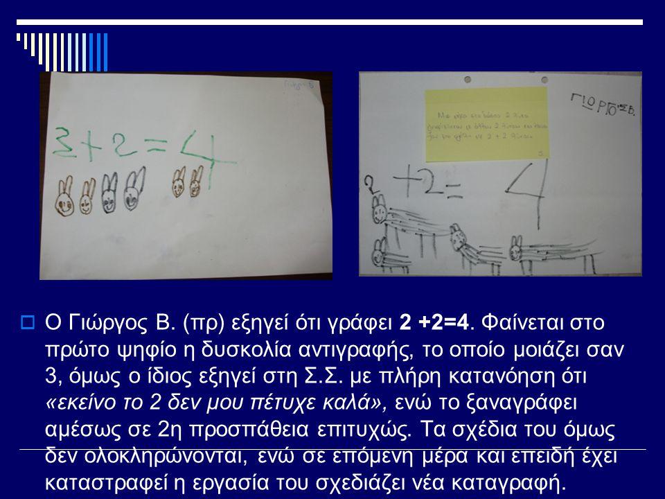  Ο Γιώργος Β. (πρ) εξηγεί ότι γράφει 2 +2=4.