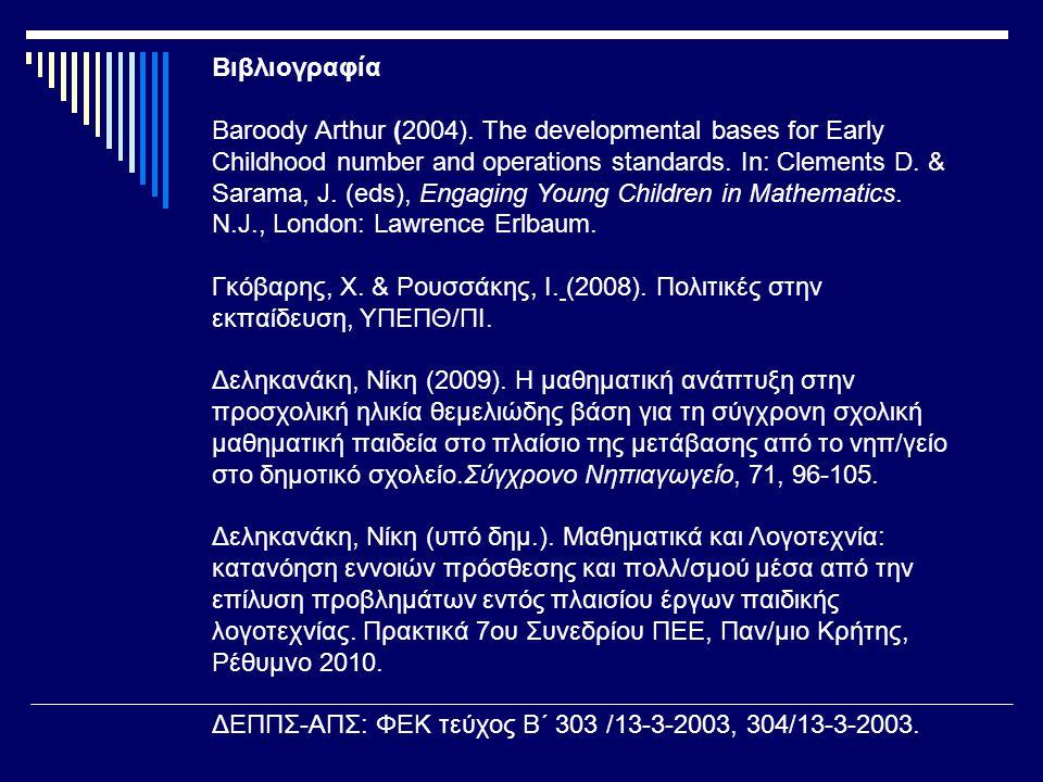 Βιβλιογραφία Baroody Arthur (2004).