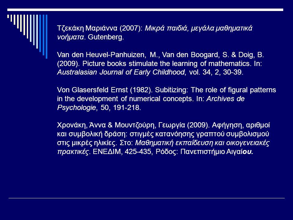 Τζεκάκη Μαριάννα (2007): Μικρά παιδιά, μεγάλα μαθηματικά νοήματα.