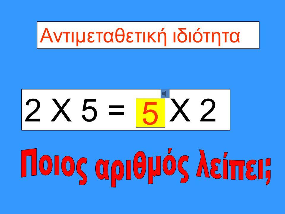2 Χ 5 = 5 Χ 2