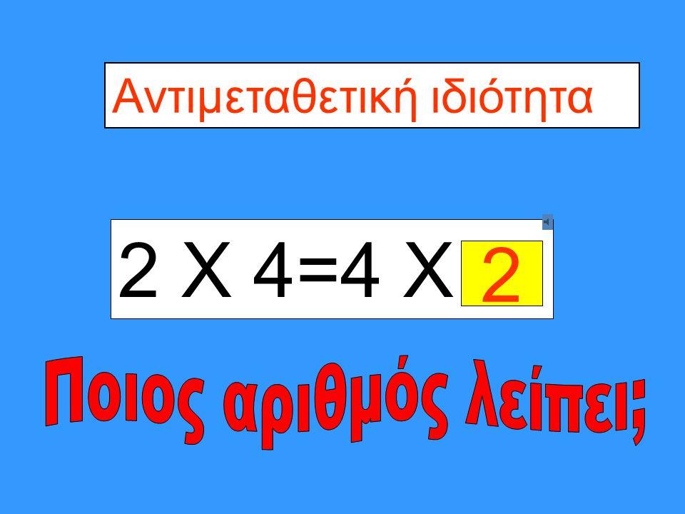 2 Χ 5 = Χ 2 Αντιμεταθετική ιδιότητα 5