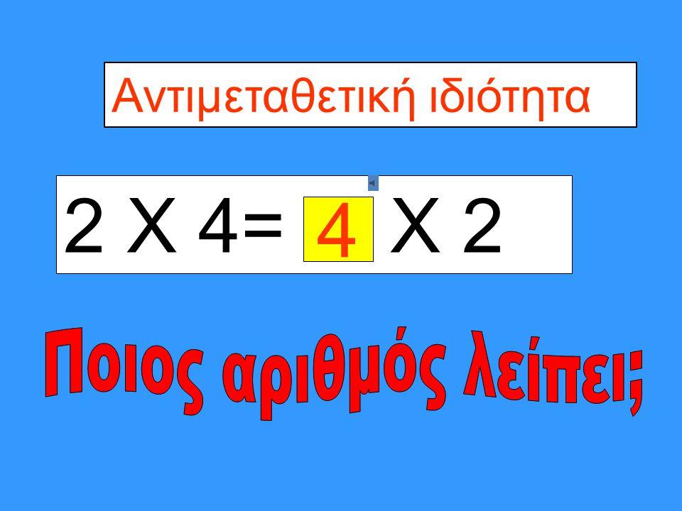2 Χ 4=4 Χ Αντιμεταθετική ιδιότητα 2