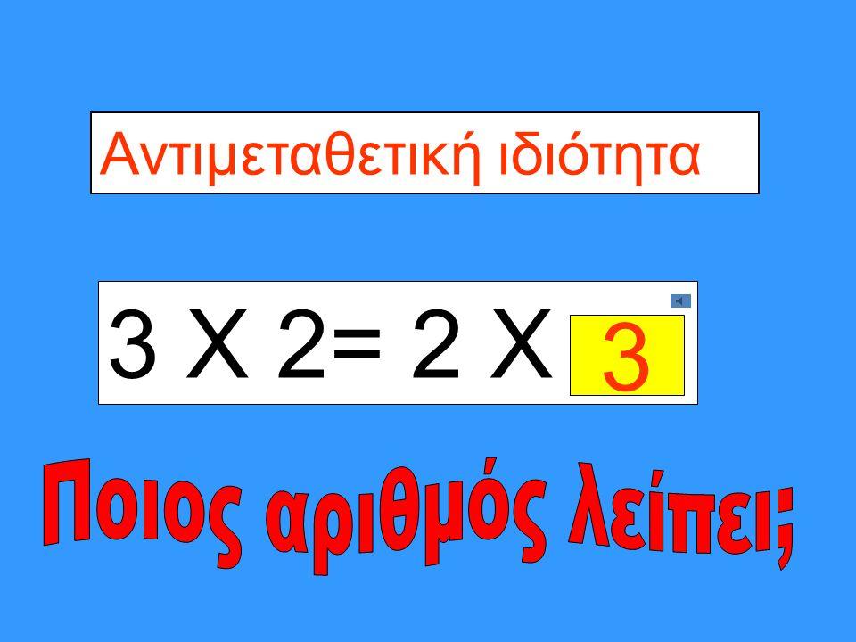 2 Χ 4= Χ 2 4