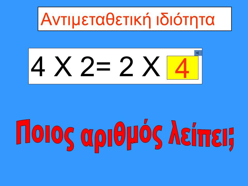 3 Χ 2 = Χ 3 Αντιμεταθετική ιδιότητα 2