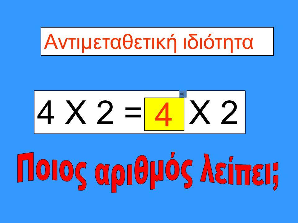 4 Χ 2= 2 Χ 4