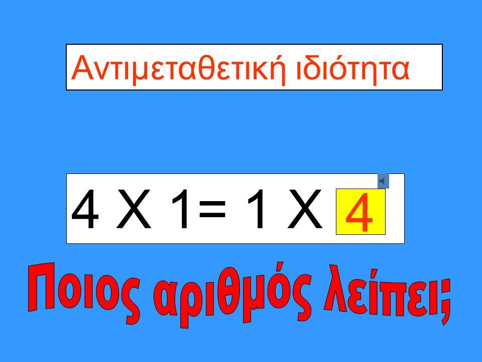 4 Χ 2 = Χ 2 4 Αντιμεταθετική ιδιότητα