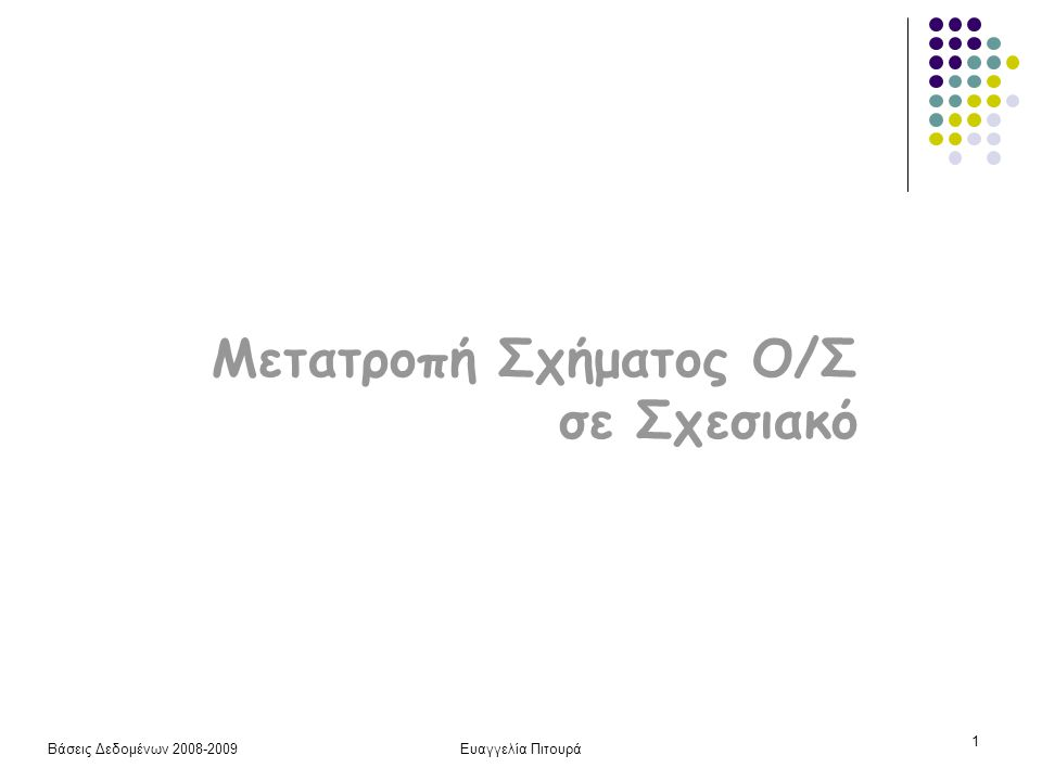 Βάσεις Δεδομένων 2008-2009Ευαγγελία Πιτουρά 1 Μετατροπή Σχήματος Ο/Σ σε Σχεσιακό