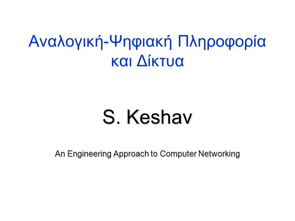 Αναλογική-Ψηφιακή Πληροφορία και Δίκτυα S. Keshav An Engineering Approach to Computer Networking