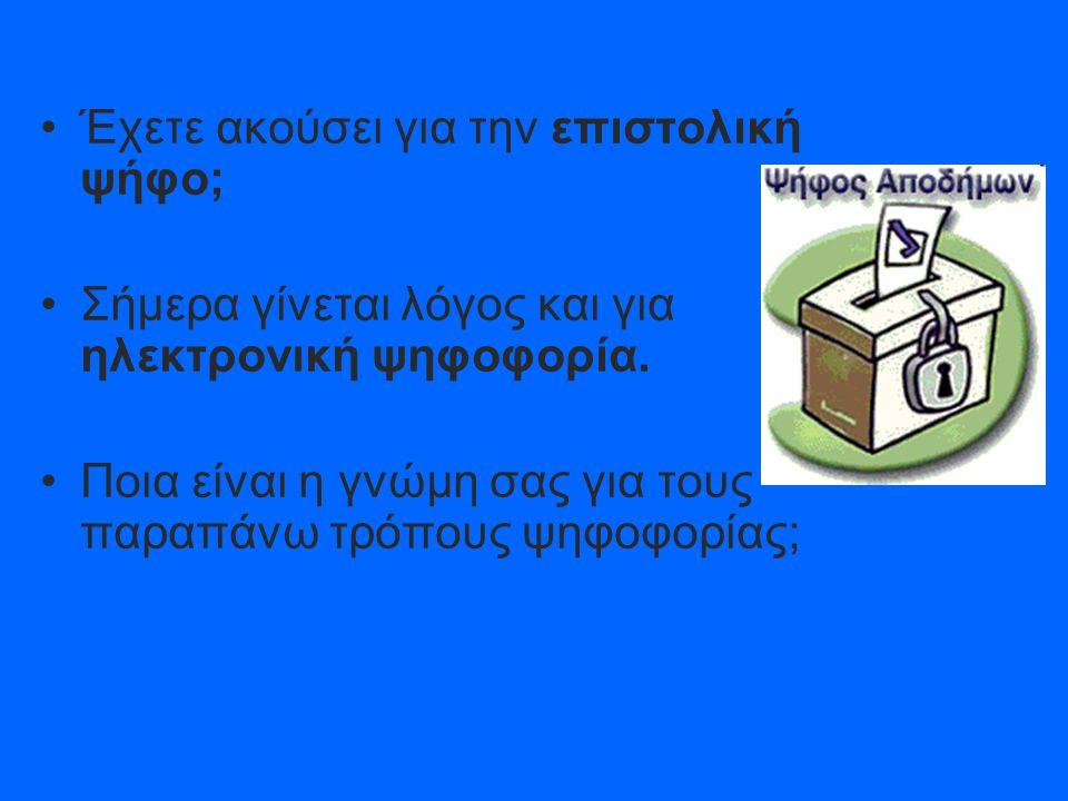 Έχετε ακούσει για την επιστολική ψήφο; Σήμερα γίνεται λόγος και για ηλεκτρονική ψηφοφορία.