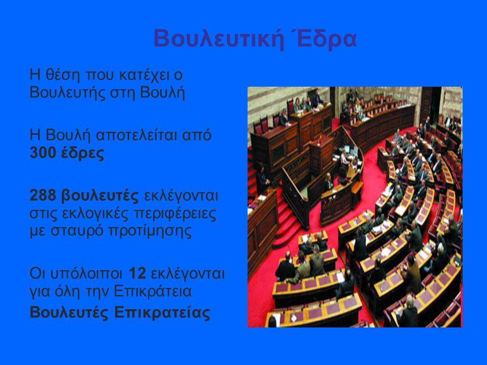 Βουλευτική Έδρα Η θέση που κατέχει ο Βουλευτής στη Βουλή Η Βουλή αποτελείται από 300 έδρες 288 βουλευτές εκλέγονται στις εκλογικές περιφέρειες με σταυρό προτίμησης Οι υπόλοιποι 12 εκλέγονται για όλη την Επικράτεια Βουλευτές Επικρατείας