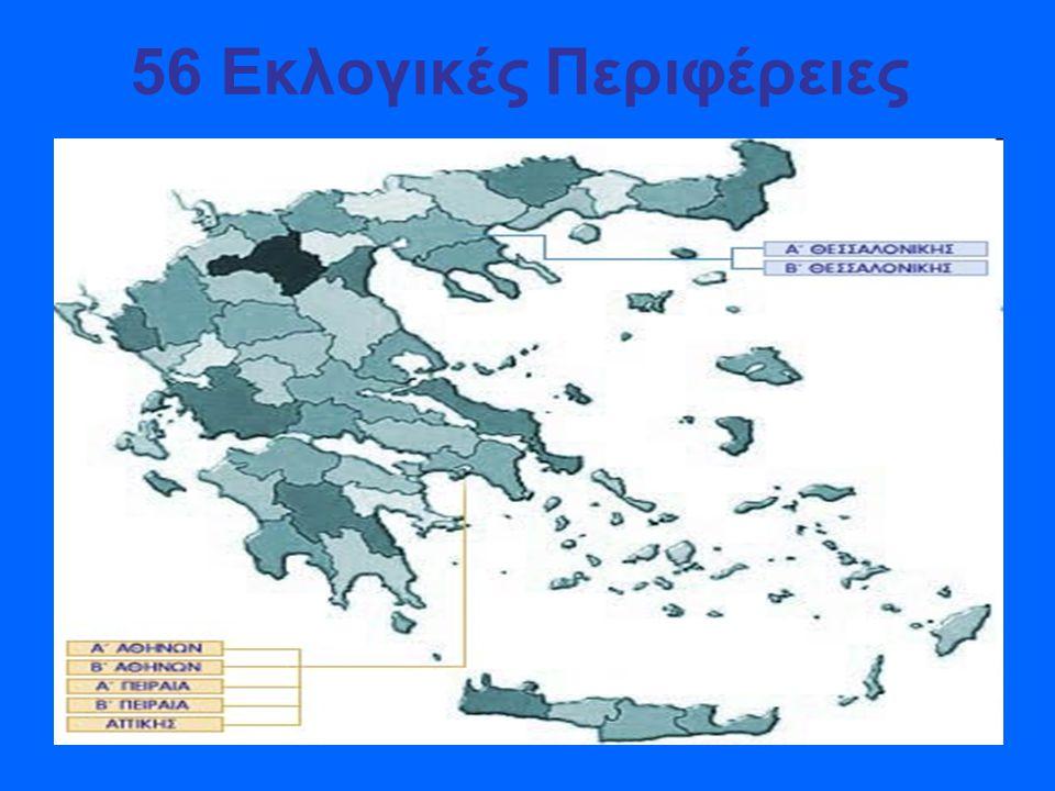 56 Εκλογικές Περιφέρειες