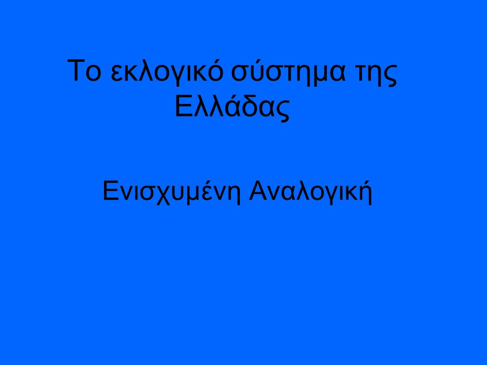 Το εκλογικό σύστημα της Ελλάδας Ενισχυμένη Αναλογική