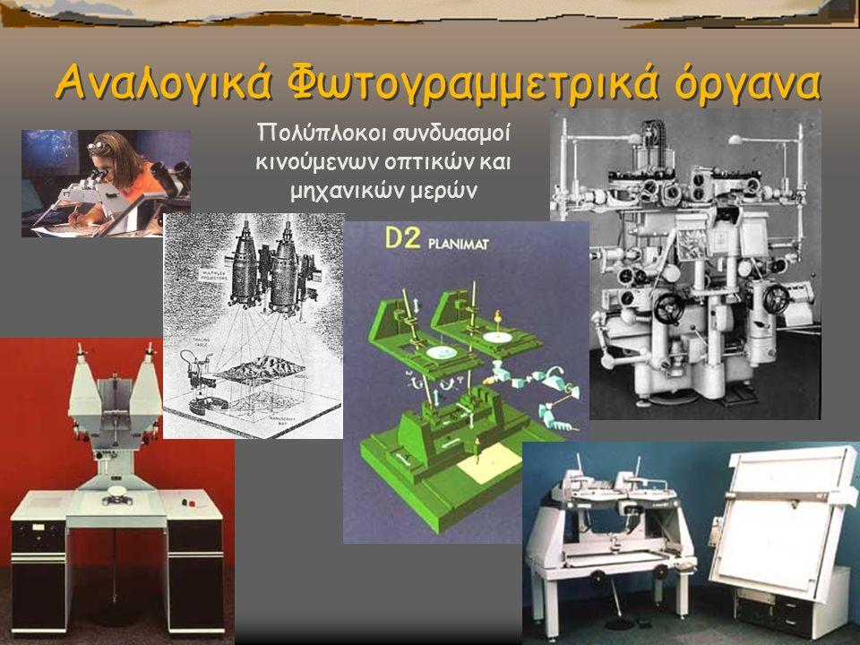 Αναλογικά Φωτογραμμετρικά όργανα Πολύπλοκοι συνδυασμοί κινούμενων οπτικών και μηχανικών μερών