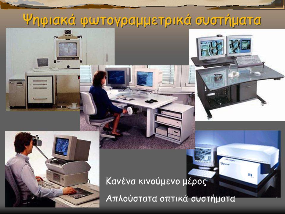 Ψηφιακά φωτογραμμετρικά συστήματα Κανένα κινούμενο μέρος Απλούστατα οπτικά συστήματα