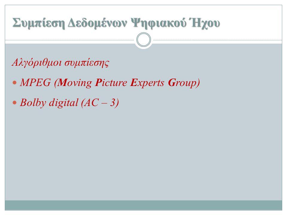 Συμπίεση Δεδομένων Ψηφιακού Ήχου Αλγόριθμοι συμπίεσης MPEG (Moving Picture Experts Group) Bolby digital (AC – 3)