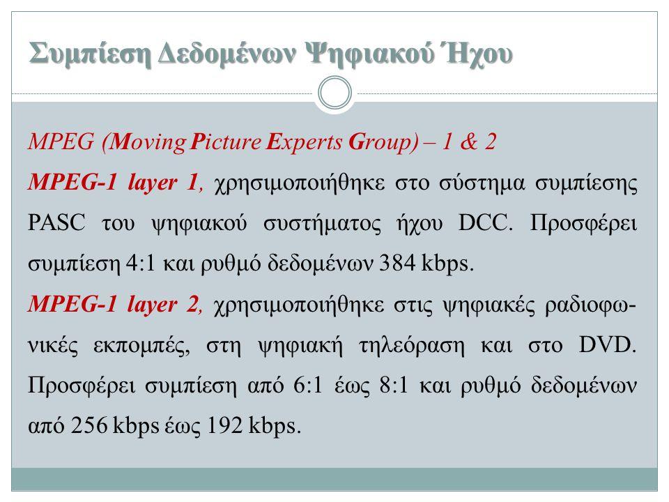 Συμπίεση Δεδομένων Ψηφιακού Ήχου MPEG (Moving Picture Experts Group) – 1 & 2 MPEG-1 layer 1, χρησιμοποιήθηκε στο σύστημα συμπίεσης PASC του ψηφιακού σ