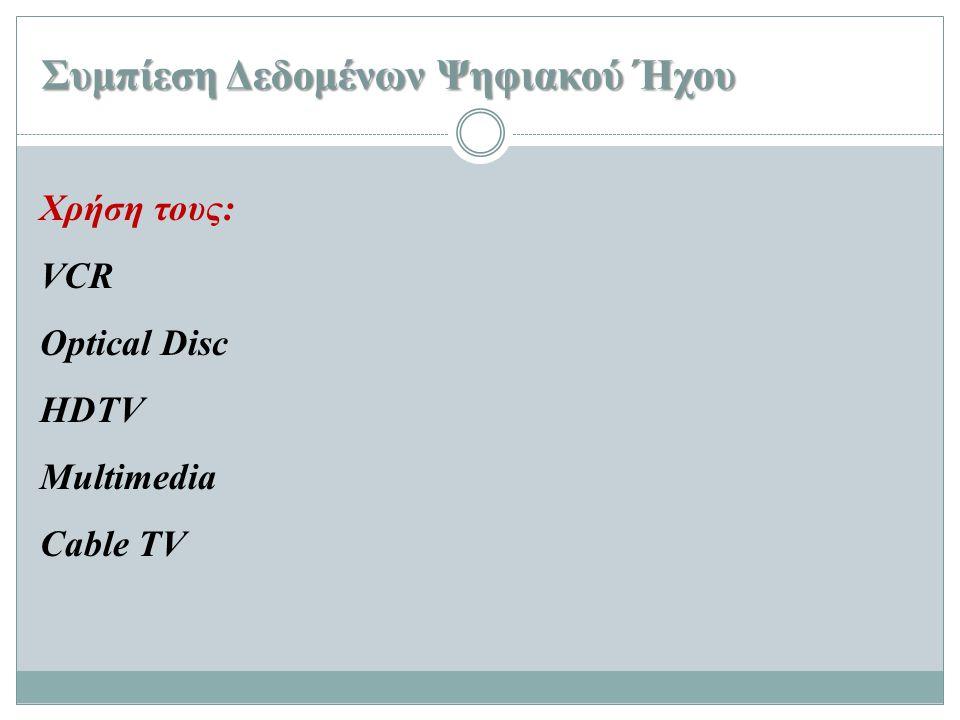 Συμπίεση Δεδομένων Ψηφιακού Ήχου Χρήση τους: VCR Optical Disc HDTV Multimedia Cable TV