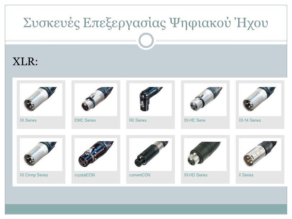 Συσκευές Επεξεργασίας Ψηφιακού Ήχου XLR: