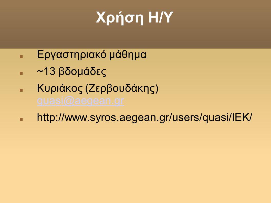 Χρήση Η/Υ Εργαστηριακό μάθημα ~13 βδομάδες Κυριάκος (Ζερβουδάκης) quasi@aegean.gr quasi@aegean.gr http://www.syros.aegean.gr/users/quasi/IEK/