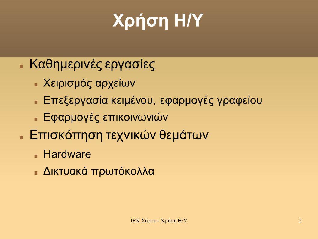 ΙΕΚ Σύρου - Χρήση Η/Υ2 Χρήση Η/Υ Καθημερινές εργασίες Χειρισμός αρχείων Επεξεργασία κειμένου, εφαρμογές γραφείου Εφαρμογές επικοινωνιών Επισκόπηση τεχνικών θεμάτων Hardware Δικτυακά πρωτόκολλα