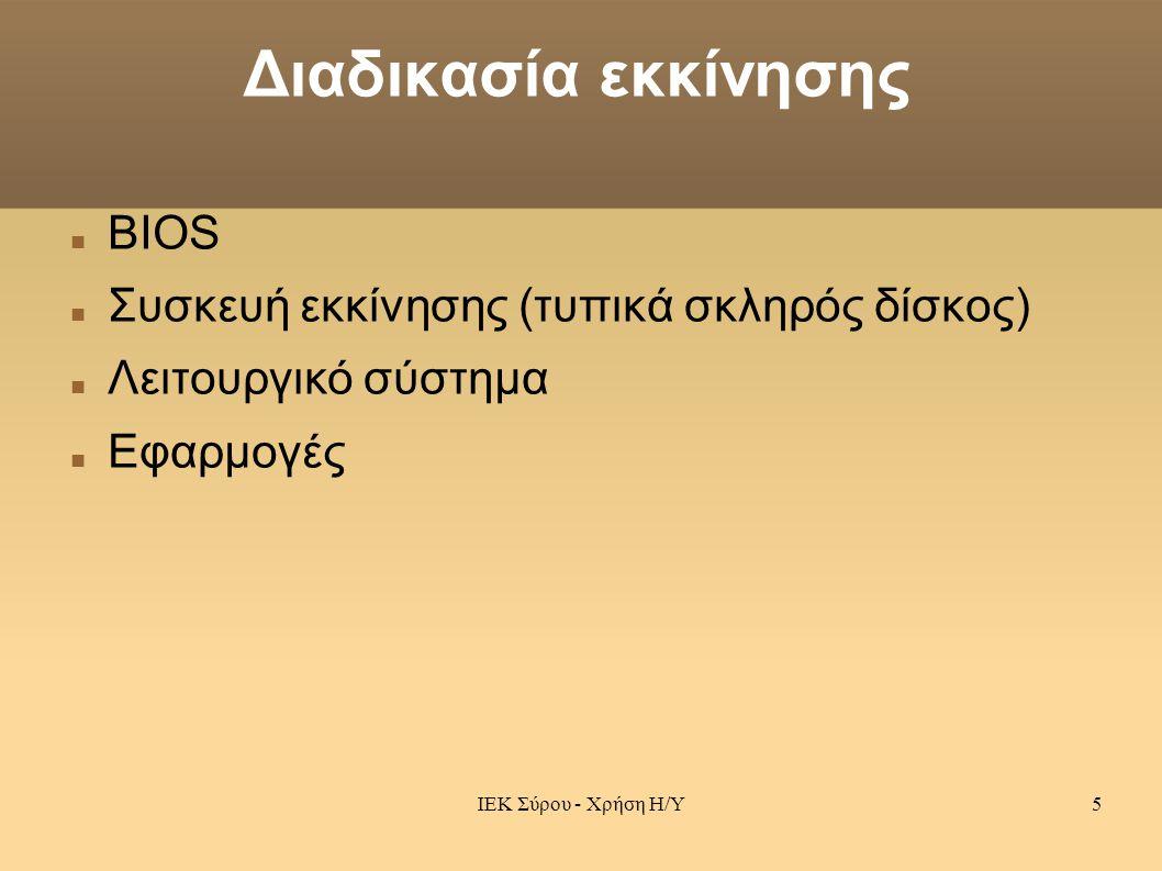 ΙΕΚ Σύρου - Χρήση Η/Υ5 Διαδικασία εκκίνησης BIOS Συσκευή εκκίνησης (τυπικά σκληρός δίσκος) Λειτουργικό σύστημα Εφαρμογές