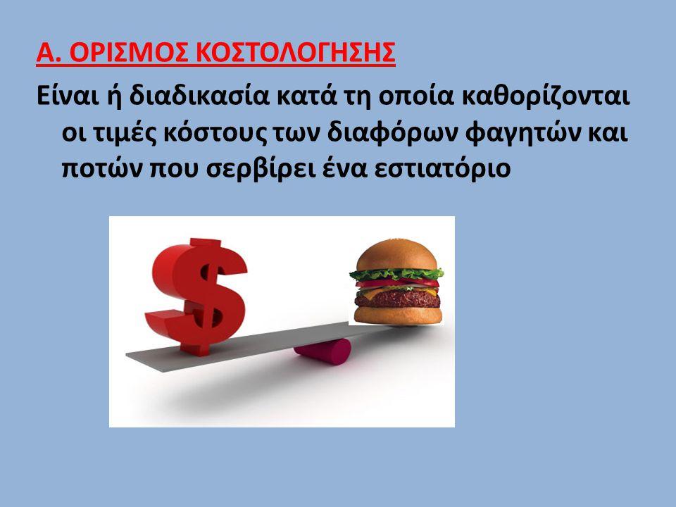 Α. ΟΡΙΣΜΟΣ ΚΟΣΤΟΛΟΓΗΣΗΣ Είναι ή διαδικασία κατά τη οποία καθορίζονται οι τιμές κόστους των διαφόρων φαγητών και ποτών που σερβίρει ένα εστιατόριο