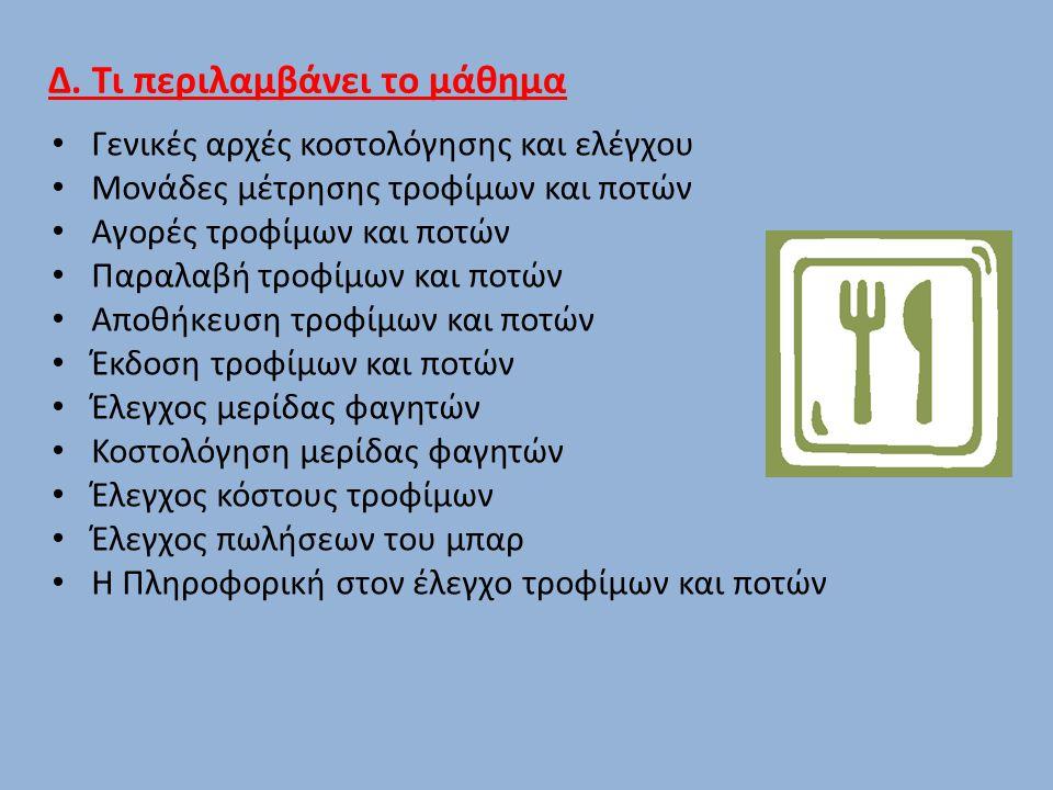 Δ. Τι περιλαμβάνει το μάθημα Γενικές αρχές κοστολόγησης και ελέγχου Μονάδες μέτρησης τροφίμων και ποτών Αγορές τροφίμων και ποτών Παραλαβή τροφίμων κα
