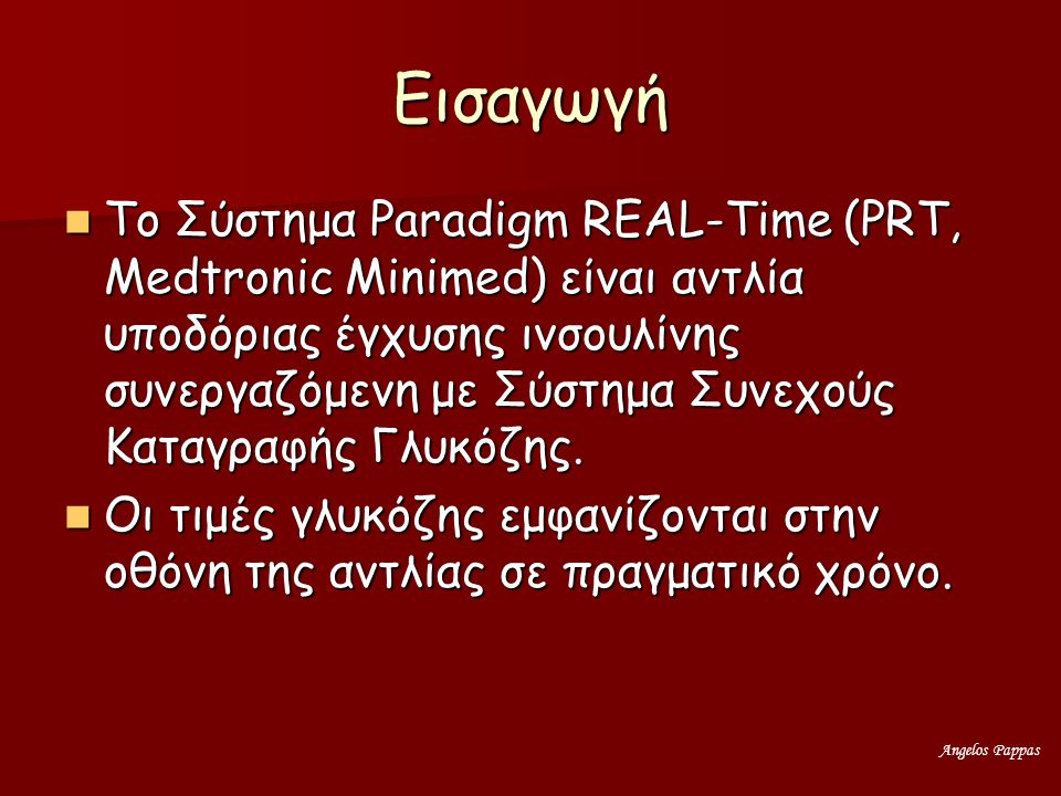 Angelos Pappas Το MiniMed Paradigm REAL-Time System