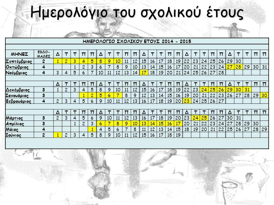 Ημερολόγιο του σχολικού έτους ΗΜΕΡΟΛΟΓΙΟ ΣΧΟΛΙΚΟΥ ΕΤΟΥΣ 2014 - 2015 ΜΗΝΕΣ ΕΒΔΟ- ΜΑΔΕΣ ΔΤΤΠΠΔΤΤΠΠΔΤΤΠΠΔΤΤΠΠΔΤΤΠΠ Σεπτέμβριος212345891011121516171819222