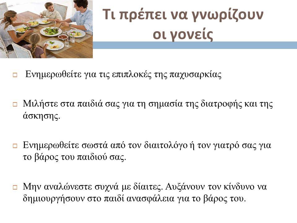 Εισάγετε την υγιεινή διατροφή στην καθημερινότητα της οικογένειας  Φροντίστε να υπάρχουν στο σπίτι υγιεινές επιλογές τροφίμων.