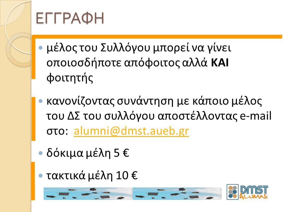 μέλος του Συλλόγου μπορεί να γίνει οποιοσδήποτε απόφοιτος αλλά ΚΑΙ φοιτητής ΕΓΓΡΑΦΗ κανονίζοντας συνάντηση με κάποιο μέλος του ΔΣ του συλλόγου αποστέλλοντας e-mail στο: alumni@dmst.aueb.gralumni@dmst.aueb.gr τακτικά μέλη 10 € δόκιμα μέλη 5 €
