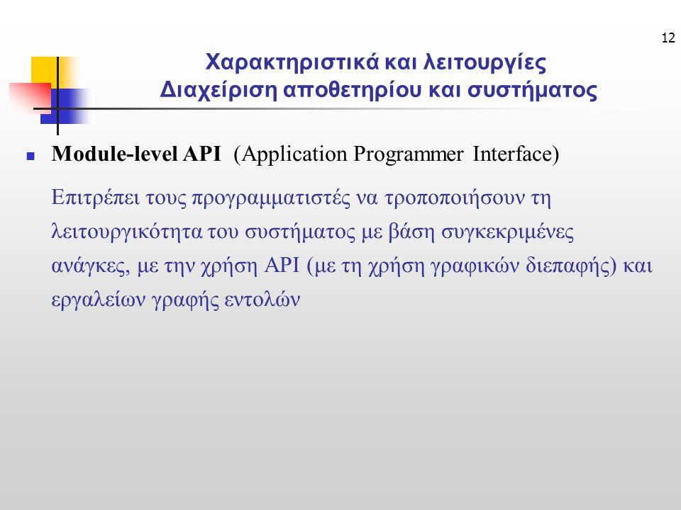 12 Χαρακτηριστικά και λειτουργίες Διαχείριση αποθετηρίου και συστήματος Module-level API (Application Programmer Interface) Επιτρέπει τους προγραμματιστές να τροποποιήσουν τη λειτουργικότητα του συστήματος με βάση συγκεκριμένες ανάγκες, με την χρήση API (με τη χρήση γραφικών διεπαφής) και εργαλείων γραφής εντολών