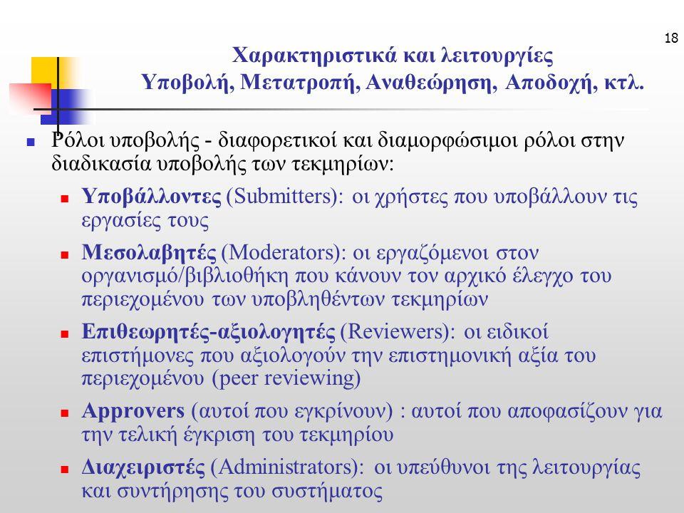 18 Χαρακτηριστικά και λειτουργίες Υποβολή, Μετατροπή, Αναθεώρηση, Αποδοχή, κτλ.