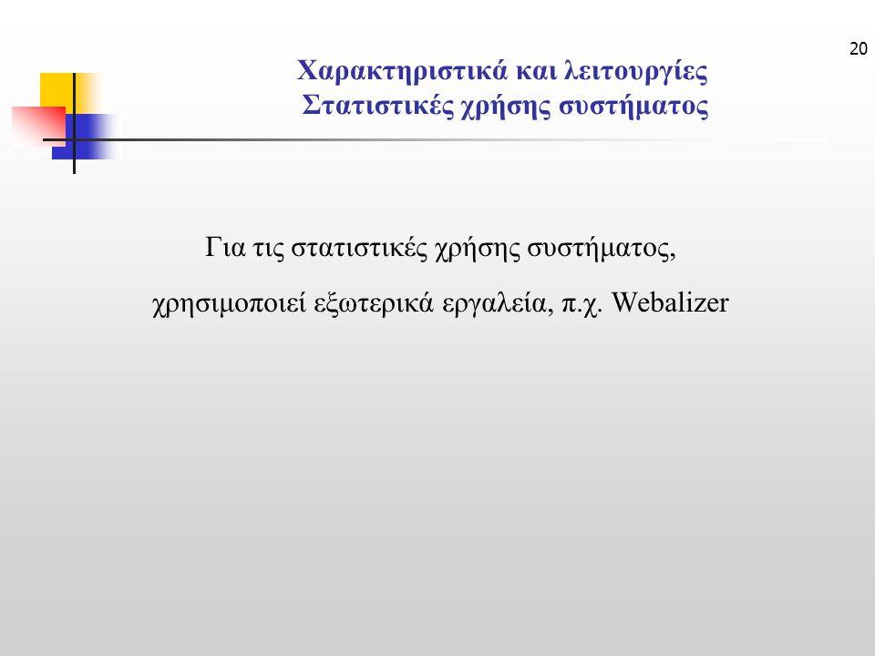 20 Χαρακτηριστικά και λειτουργίες Στατιστικές χρήσης συστήματος Για τις στατιστικές χρήσης συστήματος, χρησιμοποιεί εξωτερικά εργαλεία, π.χ.