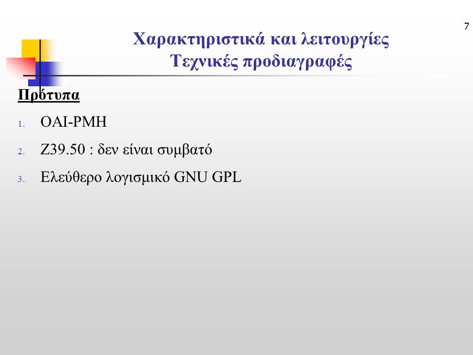 7 Χαρακτηριστικά και λειτουργίες Τεχνικές προδιαγραφές Πρότυπα 1.
