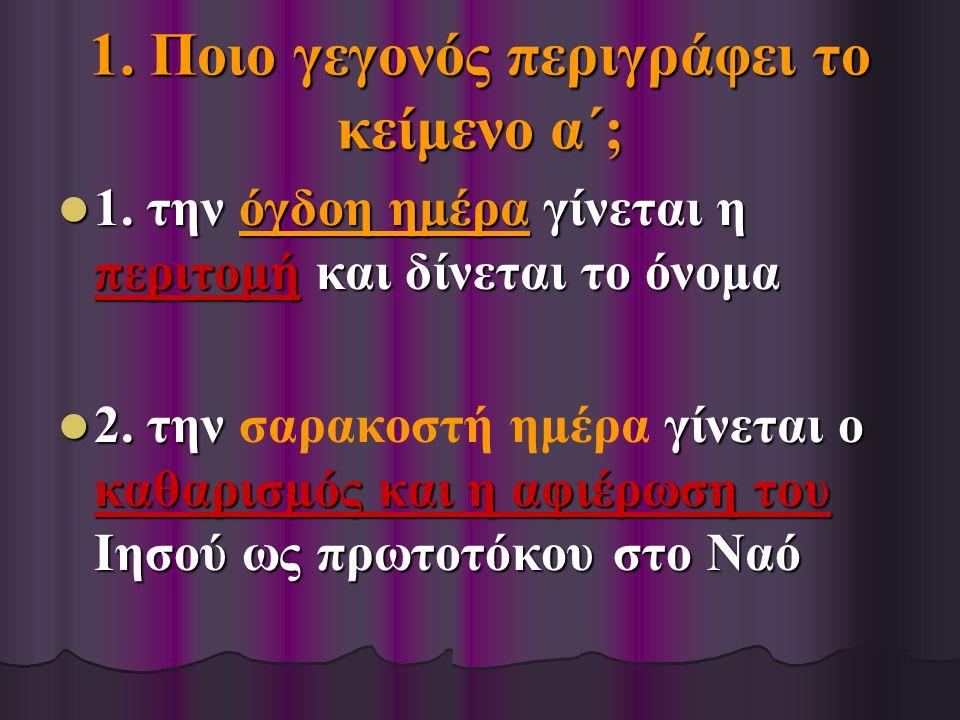 5.Ποιο γεγονός εξιστορεί το κείμενο β΄; Ποια πρόσωπα συμμετέχουν σ'αυτό; Περιγράψτε τα συναισθήματά τους (βλ.