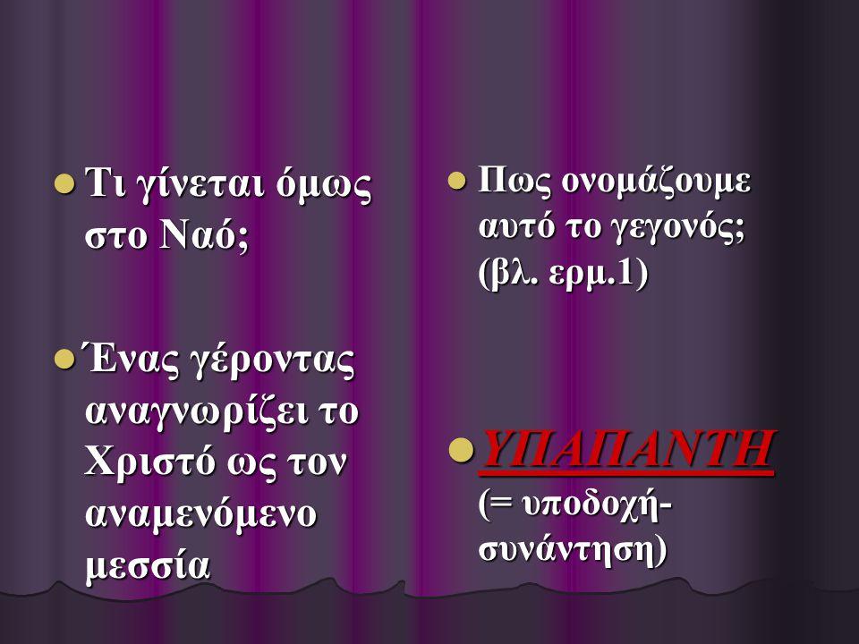 2.Πως χαρακτήρισε ο Συμεών το μικρό Ιησού, όταν τον κράτησε στην αγκαλιά του και τι προφήτεψε για το έργο του; Τον χαρακτήρισε σωτήρα …για όλους τους λαούς, φως για τα έθνη και δόξα του Ισραήλ Και προφήτεψε ότι θα είναι σημείον αντιλεγόμενο (σημείο διαφωνίας) για τους ανθρώπους και ότι θα προκαλέσει μεγάλο πόνο στην καρδιά της μητέρας του