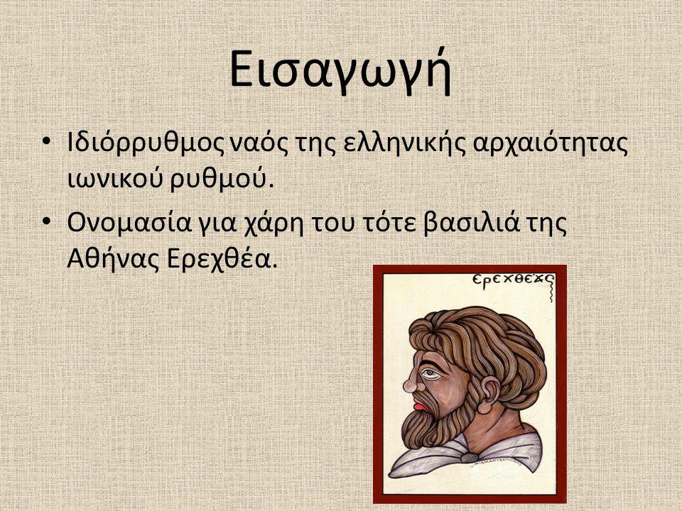 Εισαγωγή Ιδιόρρυθμος ναός της ελληνικής αρχαιότητας ιωνικού ρυθμού. Ονομασία για χάρη του τότε βασιλιά της Αθήνας Ερεχθέα.
