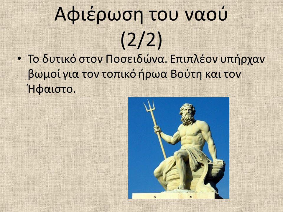 Αφιέρωση του ναού (2/2) Το δυτικό στον Ποσειδώνα. Επιπλέον υπήρχαν βωμοί για τον τοπικό ήρωα Βούτη και τον Ήφαιστο.