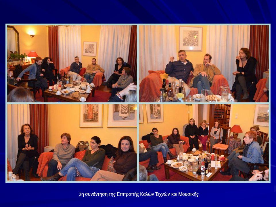 2 η συνάντηση της Επιτροπής Καλών Τεχνών και Μουσικής