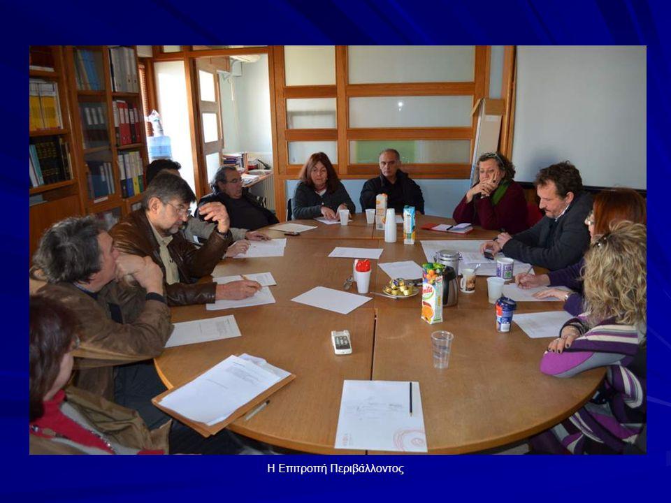 Η Επιτροπή Περιβάλλοντος