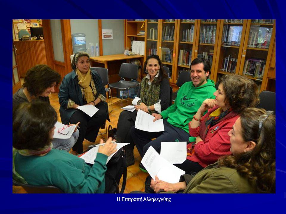 Η Επιτροπή Κοινωνικής Αλληλεγγύης