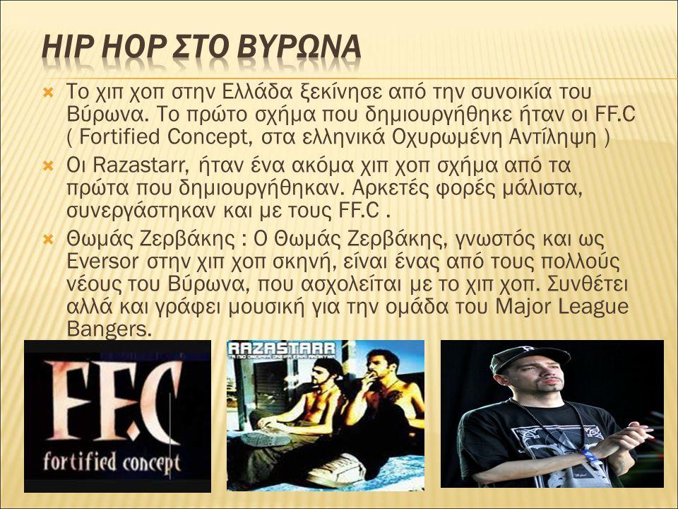  Το χιπ χοπ στην Ελλάδα ξεκίνησε από την συνοικία του Βύρωνα. Το πρώτο σχήμα που δημιουργήθηκε ήταν οι FF.C ( Fortified Concept, στα ελληνικά Οχυρωμέ
