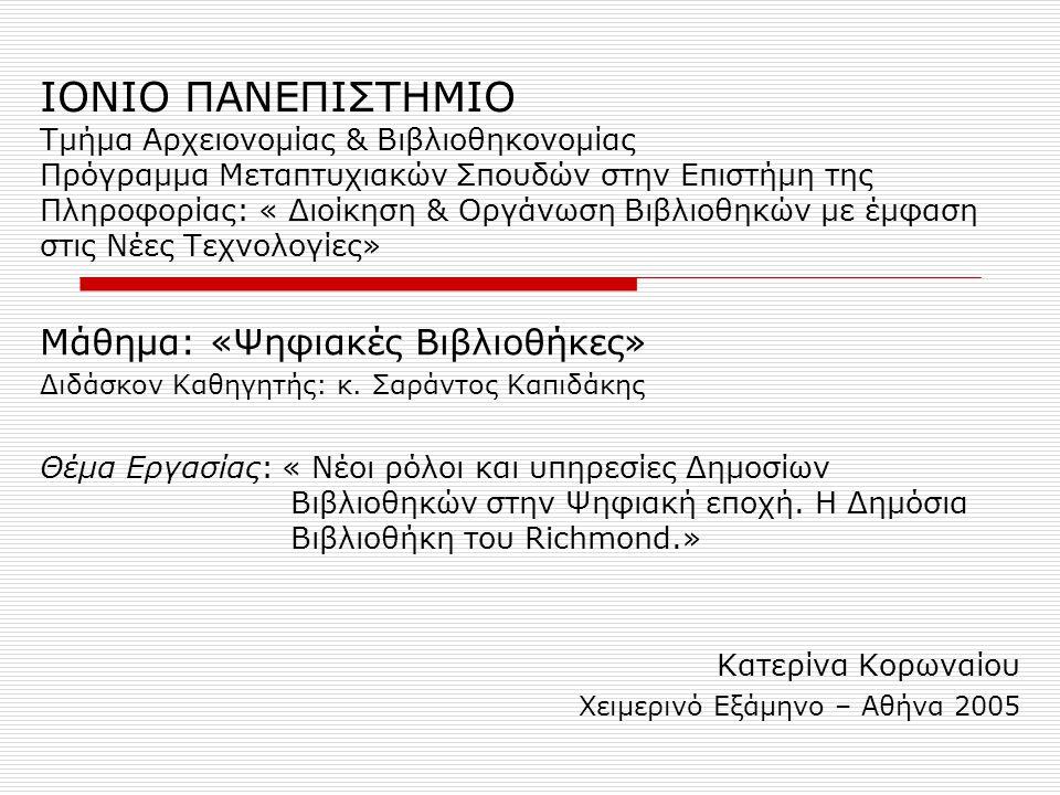 ΙΟΝΙΟ ΠΑΝΕΠΙΣΤΗΜΙΟ Τμήμα Αρχειονομίας & Βιβλιοθηκονομίας Πρόγραμμα Μεταπτυχιακών Σπουδών στην Επιστήμη της Πληροφορίας: « Διοίκηση & Οργάνωση Βιβλιοθηκών με έμφαση στις Νέες Τεχνολογίες» Μάθημα: «Ψηφιακές Βιβλιοθήκες» Διδάσκον Καθηγητής: κ.