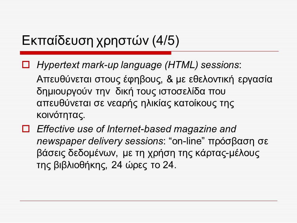 Εκπαίδευση χρηστών (4/5)  Hypertext mark-up language (HTML) sessions: Απευθύνεται στους έφηβους, & με εθελοντική εργασία δημιουργούν την δική τους ιστοσελίδα που απευθύνεται σε νεαρής ηλικίας κατοίκους της κοινότητας.